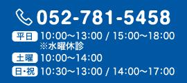 お電話は052-781-5458 平日10:00〜13:00/15:00〜18:00、土曜10:00〜14:00/午後休診、日・祝10:30〜13:00/14:00〜17:00